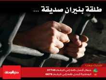 (قصص من داخل سجون غزة) … عزمه وحبه على تعلم السلاح أودى بحياة صديق عمره !