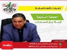 حصريا على دنيا الوطن .. الحلقة السابعة : أزمة مع السادات