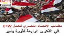 """المصري للعمل يستنكر إلغاء المصرية للإتصالات """" ندوة مخاطر الإدمان """""""