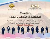 المصرية للتنمية توقع بروتوكول تعاون مع نهضة أبناء الفيوم لتأهيل وتشغيل شباب الجيزة