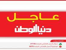 بيان حزب الله رقم (1) : شهداء القنيطرة نفذت عملية مزارع شبعا