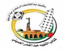 القائد العام لكتائب الشهيد عبد القادر الحسيني يطالب بوقف التراشق الإعلامي وسياسة قطع الرواتب