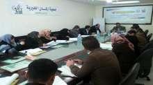 جمعية أركان الخيرية تختتم دورة مميزة عن قانون التحكيم الفلسطيني