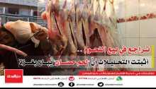 """تراجع في بيع اللحوم .. الاقتصاد بغزة : أثبتت التحليلات أنّ """"لحم حصان"""" يُباع بغزة"""