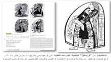 """لوحات  """"عنات والانتفاضة """" للفنان الفلسطيني د.عبد الرحمن المزين  في مزاد علني بدبي"""