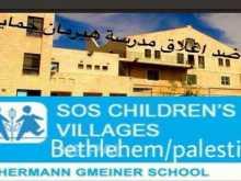 العاملون في مدرسة SOS يرفضون أي حل يهدد بقاء المدرسةفي بيت لحم