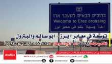 """توسعة في معابر """"ايرز - ابو سالم والبترول"""" نظمي مهنا يكشف لدنيا الوطن :اتصالات لفتح معبر رفح قريباً"""