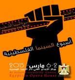 غدا الإثنين ..سفارة فلسطين تفتح أكبر أسبوع سينمائي في مصر
