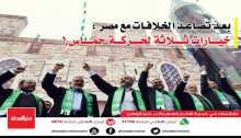 بعد تصاعد الخلافات مع مصر : خيارات ثلاثة لحركة حماس !
