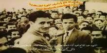 بالصور النادرة .الذكرى السنوية السابعة والاربعين على استشهاد القاد عبد الفتاح حمود