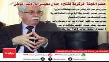 """""""محيسن"""" يطالب حماس بالعودة للطرق القانونية والعقلانية ويدعوها لعدم التدخل بالشأن الداخلي لمصر"""