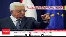 ثلاثة خيارات أمام الرئيس أبو مازن