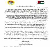 حركة المبادرة الوطنية في منطقة ابو ديس تصدر بيان ردا على مخطط مشروع E1 المقام على اراضي البلده