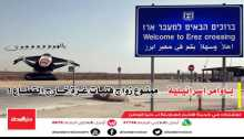 بأوامر إسرائيلية.. ممنوع زواج فتيات غزة خارج القطاع!