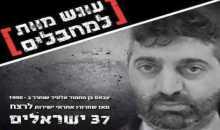 النائب غنايم يطالب بشطب حزب ليبرمان ودعايته المحرضة على المحامي محمد عابد