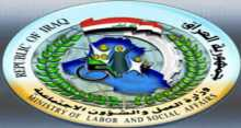 وزارة العمل العراقية تعقد ندوة حول وسائل الاعلام