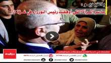 """بعد نشر قصتها عبر دنيا الوطن : رئيس الوزراء يستجيب لمناشدة """"ام فارس"""" .. فيديو"""