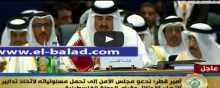 بالفيديو ..أمير قطر: رفض الحوثيين الحوار أوصل إلى عاصفة الحزم