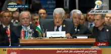 شاهد بالفيديو : كلمة الرئيس محمود عباس كاملة في القمة العربية