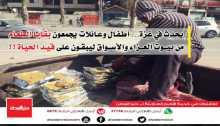 يحدث في غزة… أطفال وعائلات يجمعون بقايا الطعام من بيوت العزاء والأسواق ليبقون على قيد الحياة !!