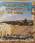 """النائب جبارين يطالب بالتحقيق في محو قبة الصخرة عن """"بطاقة تهنئة"""" في روضة يهودية"""