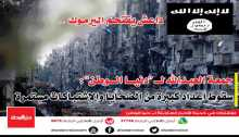 #داعش يقتحم #اليرموك ..القيادة العامة لدنيا الوطن: سقوط أعداد كبيرة من الضحايا والإشتباكات مستمرة