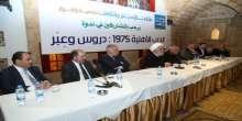 """الكتائب والشيوعي والاشتراكي وحزب الله والمستقبل يشاركون في ندوة"""" ملتقى الأديان"""" حول الحرب اللبنانية"""