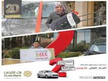 بنك القدس يسلم الفائزين سيارة أوبل كورسا2015 وراتب بقيمة 500دولار