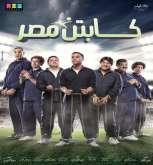 عادل امام .. يشاهد كابتن مصر وسط الجمهور