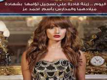 هكذا علقت زينة على الحكم القضائي بتسجيل طفليها باسم أحمد عز