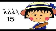 ماروكو الصغيرة حلقة 15