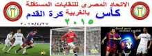 بدء فعاليات بطولة كأس الاتحاد المصرى للنقابات المستقلة بالغربية الاولى لكرة القدم الاحد