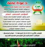 """الكتلة الإسلامية بـ""""النجاح"""" تعقد مؤتمرًا صحفيًا مهمًا يوم غدٍ الأحد"""