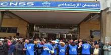 إضراب عام مفتوح للجامعة الوطنية لمستخدمي الضمان الاجتماعي