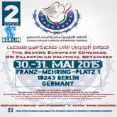 خالد الحمد يعلن عن موعد مؤتمر الاسرى في برلين