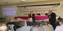 بلدية الخليل تعلن عن إنطلاق إعداد خطتها الإستراتيجية التنموية
