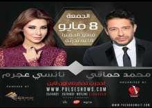 حماقى ونانسى ضيوف شرف معرض النخبة العقارى فى الكويت