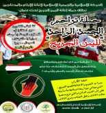 الحركة الاسلامية تطلق حملة اغاثة لليمن الجريح