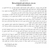 تحالف القوى الفلسطينية في لبنان يستنكر القرارات المجحفة بحق النازحين الفلسطينين في سوريا