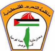 فصائل منظمة التحرير الفلسطينية ترفض قرارات إدارة الأنروا في لبنان
