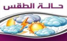 أحوال الطقس:  يكون الجو اليوم الاحد غائماً جزئياً الى صاف