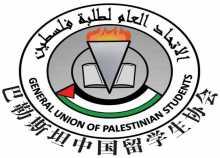 اللجنة التحضيرية لاتحاد طلبة فلسطين فرع الصين تعلن انتهاء مهامها