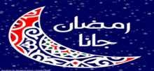 """رمضان مبارك """"كل عام وأنتم بخير"""""""