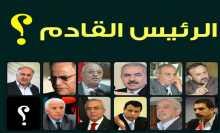 (الحلقة الثالثة) .. خفايا خلافة الرئيس : من هو الأقرب لكرسي الرئاسة ؟