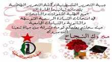 جبهة التحرير الفلسطينية وكتلة التحرير الطلابية تهنى جموع الطلبة المتفوقين في المراحل التعليمية