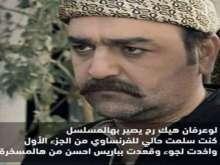 """صورة: كاتب """"باب الحارة"""" يرد على سخرية سامر المصري بطريقة قاسية"""