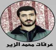 الاسيرعرفات الزير يدخل عامه الثالث عشر في سجون الاحتلال متسلحا بالصبر وتحدي السجان