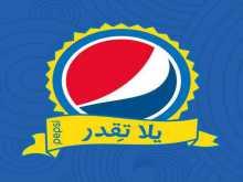 (شارك الآن) .. لأول مرة: بيبسي العالمية تخص قطاع غزة بتصميم منتجات بيبسي