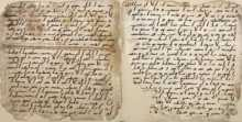 UK university unearths ancient Quran fragments