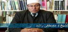فيديو.. شيخ أزهرى: الله لم يأمرنا بالحجاب .. والصيام تطوع وليس فرضا